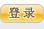 中铁在线网