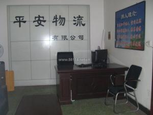 广州平安物流有限公司